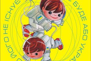 Україна – перша космічна держава