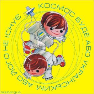 kosmos_ua