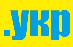 Україна отримала кириличний домен .Укр